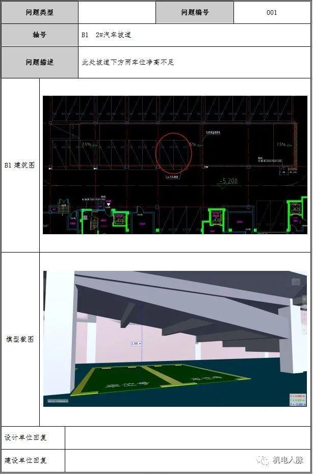 BIM案例解析,地下车库层高3400的可行性_10