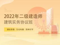 2022二建协议保障班【建筑】