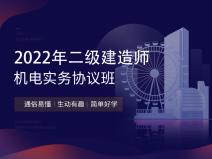 2022二建协议保障班【机电】