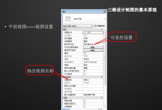 Revit软件介绍及详解_6
