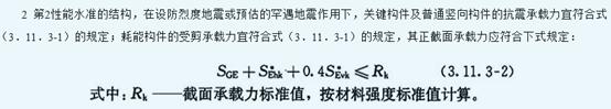 中大震抗震性能设计简介(等效弹性)_8