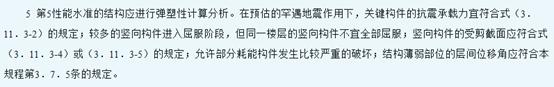 中大震抗震性能设计简介(等效弹性)_14