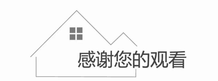 房地产基础知识及开发流程_42