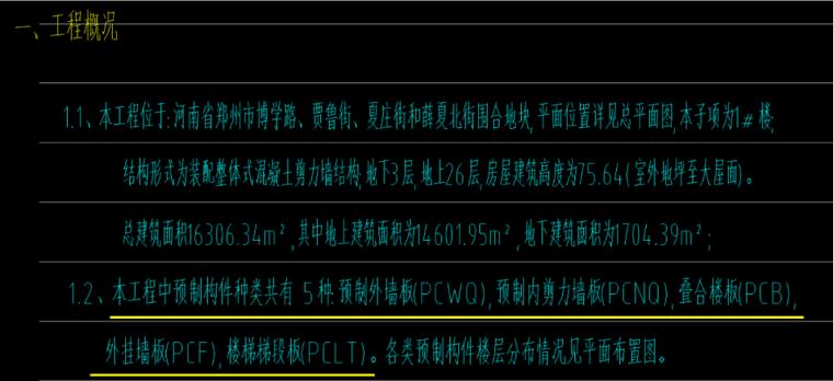 一个案例告诉你,装配式构件到底要怎么算~_2