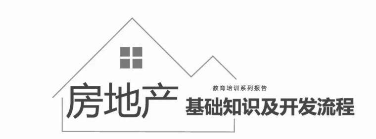 房地产基础知识及开发流程_1