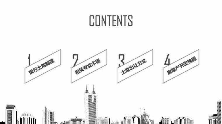 房地产基础知识及开发流程_3
