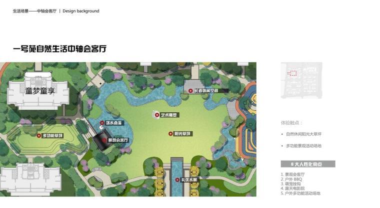 [四川]品质生活+活力社区园区景观方案设计_13