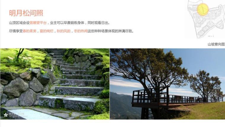 [浙江]低调奢华+山居大宅桃花源景观方案_11