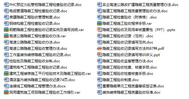 30套隐蔽工程验收合集(一键下载)_2