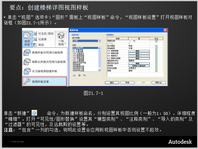 Revit软件-样板文件的基本设置_8
