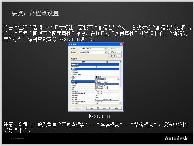 Revit软件-样板文件的基本设置_4