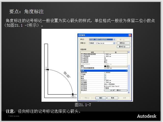 Revit软件-样板文件的基本设置_3