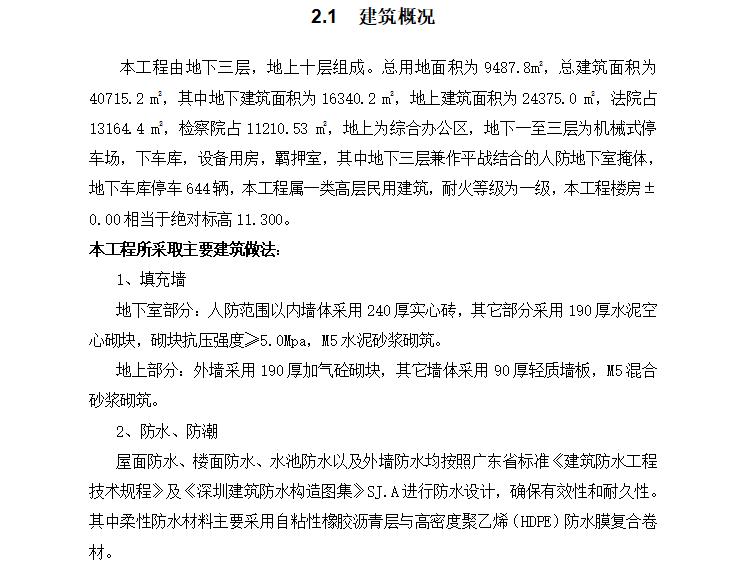 [深圳]4万平米办公楼机电施工组织设计方案_1