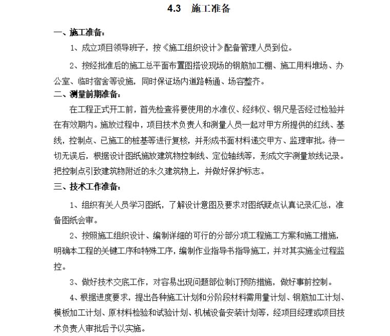 [深圳]4万平米办公楼机电施工组织设计方案_6