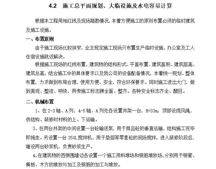 [深圳]4万平米办公楼机电施工组织设计方案_5