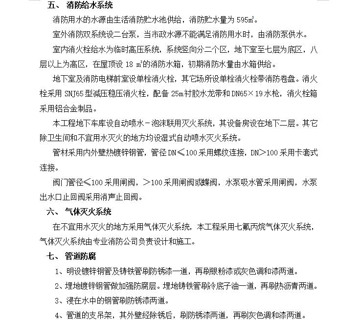 [深圳]4万平米办公楼机电施工组织设计方案_3
