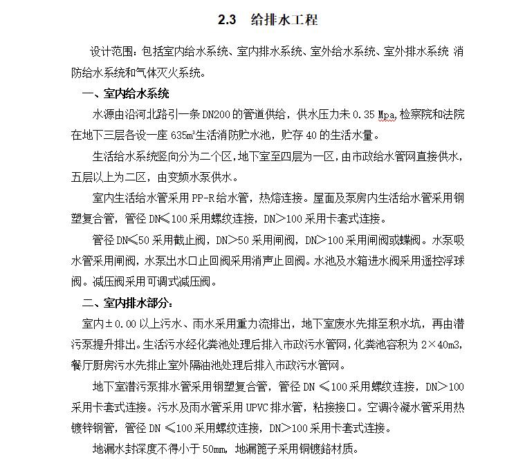 [深圳]4万平米办公楼机电施工组织设计方案_2