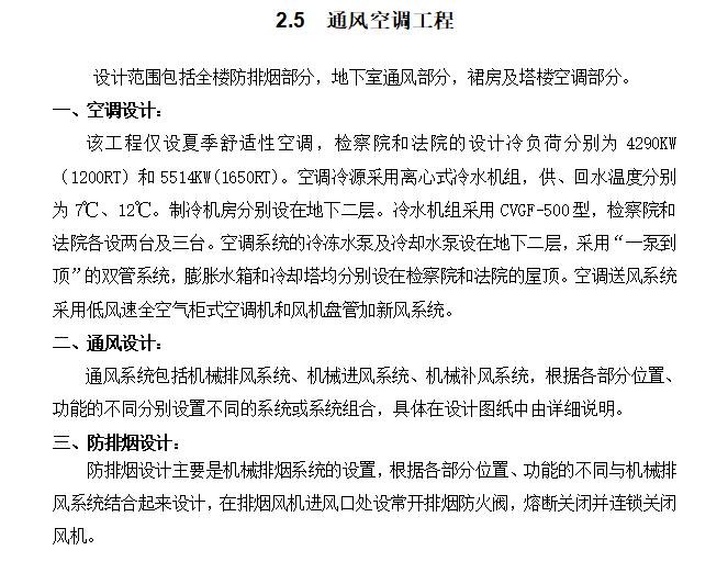 [深圳]4万平米办公楼机电施工组织设计方案_4