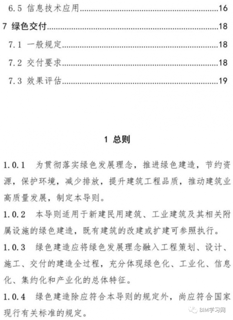 住建部《绿色建造技术导则》印发-BIM是基础_3