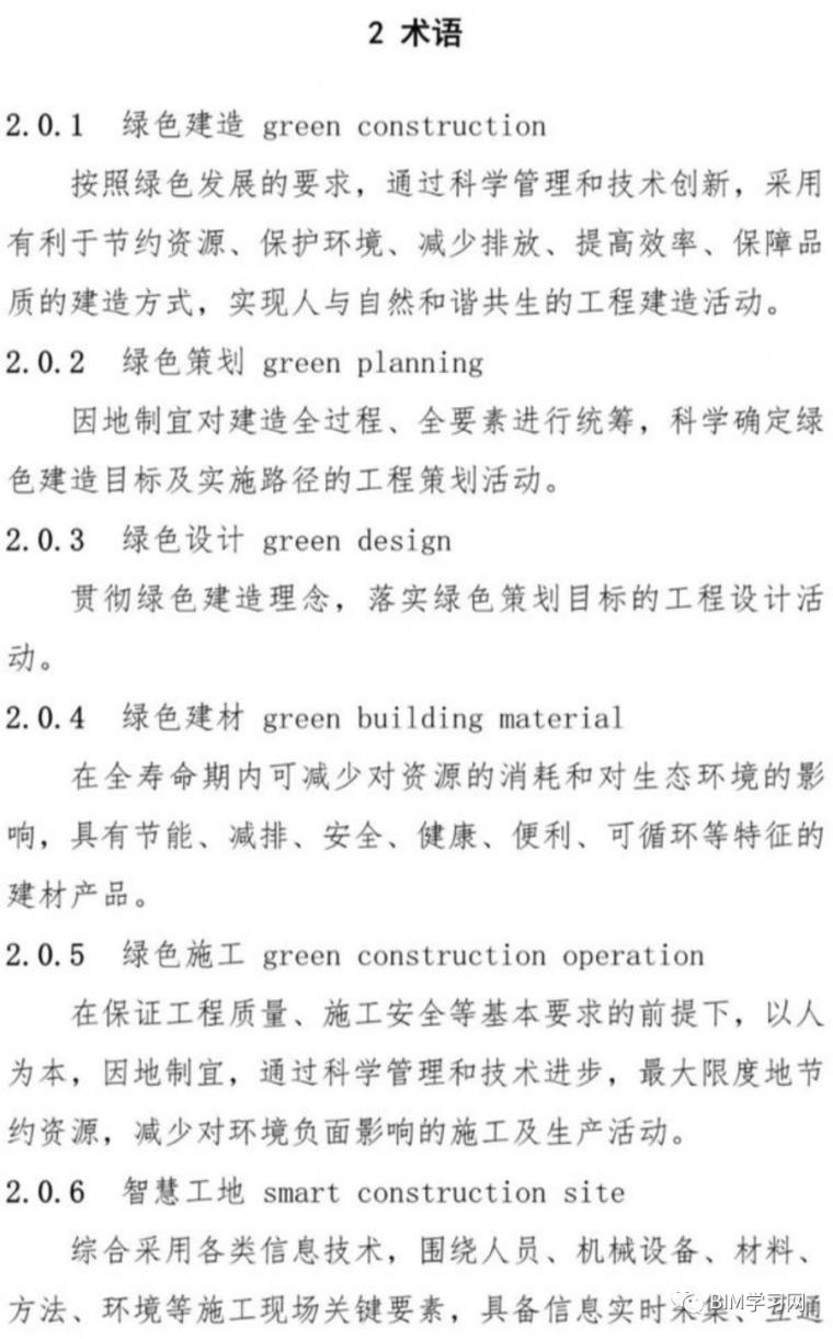 住建部《绿色建造技术导则》印发-BIM是基础_4