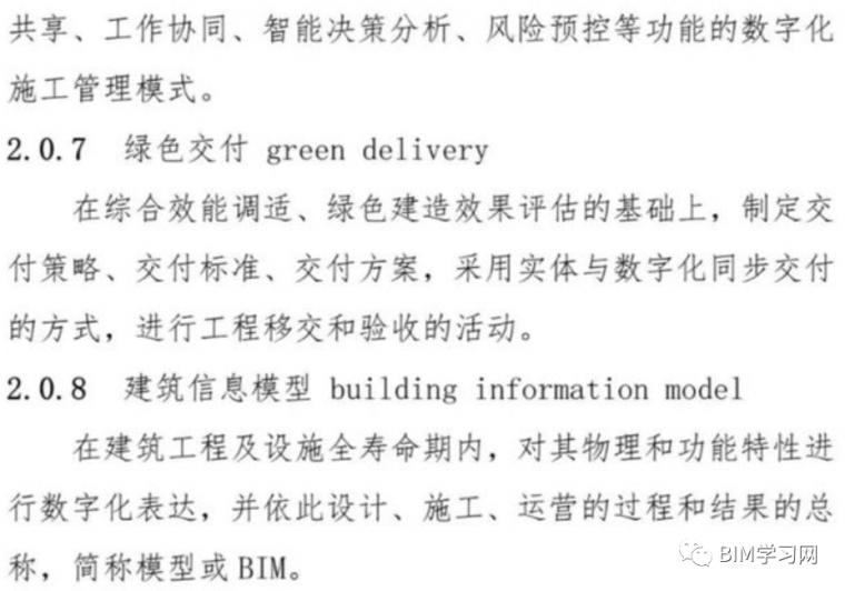 住建部《绿色建造技术导则》印发-BIM是基础_5