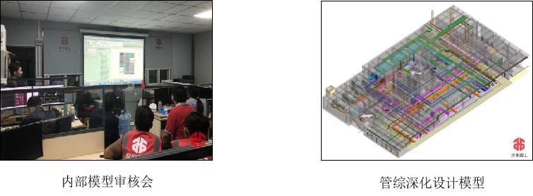 深圳中医院一期机电施工BIM技术应用总结_12