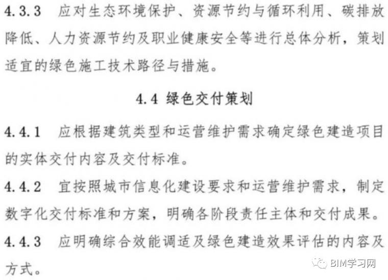 住建部《绿色建造技术导则》印发-BIM是基础_9