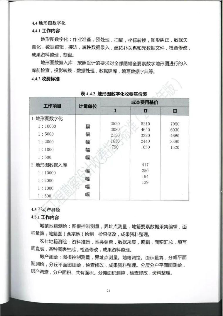 广西勘察设计收费指导标准更新版,建议收藏_34