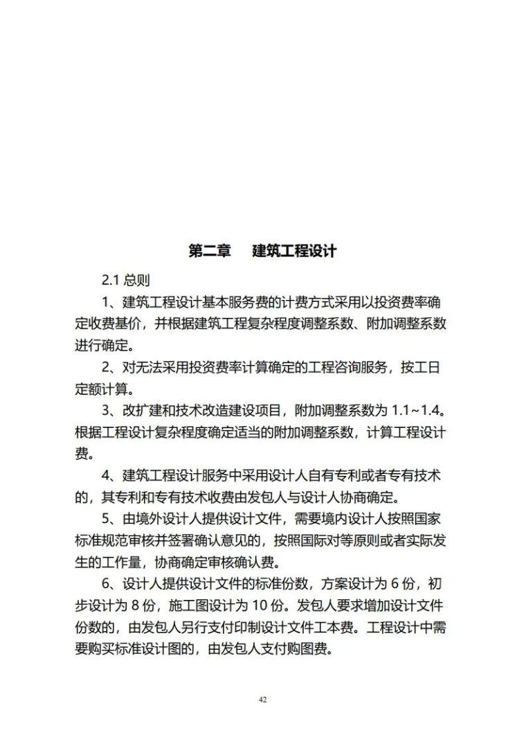 重庆市建筑市政工程勘察设计收费指导价新版_42