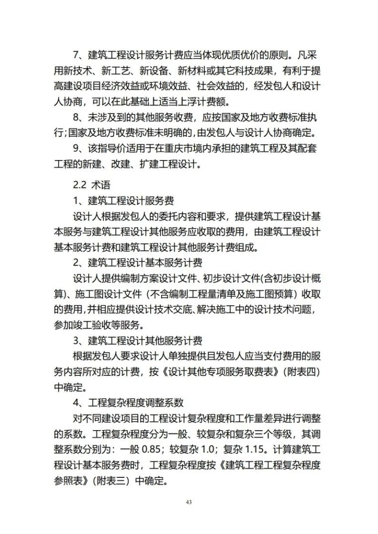 重庆市建筑市政工程勘察设计收费指导价新版_43