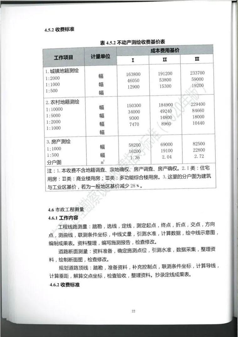 广西勘察设计收费指导标准更新版,建议收藏_35