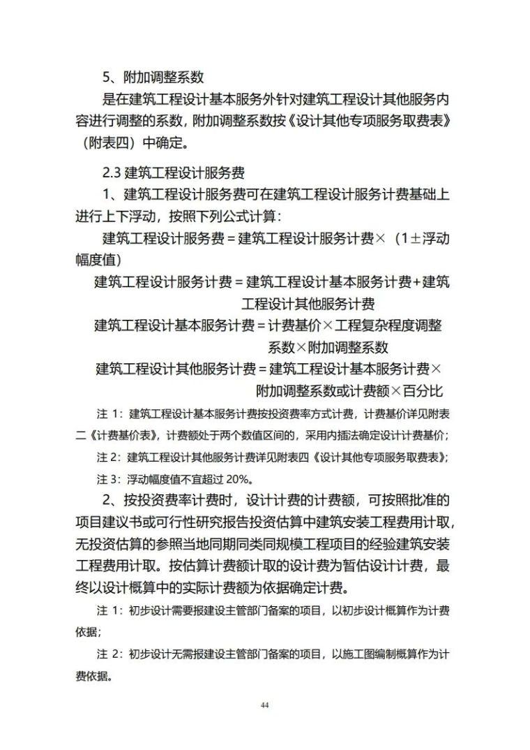 重庆市建筑市政工程勘察设计收费指导价新版_44
