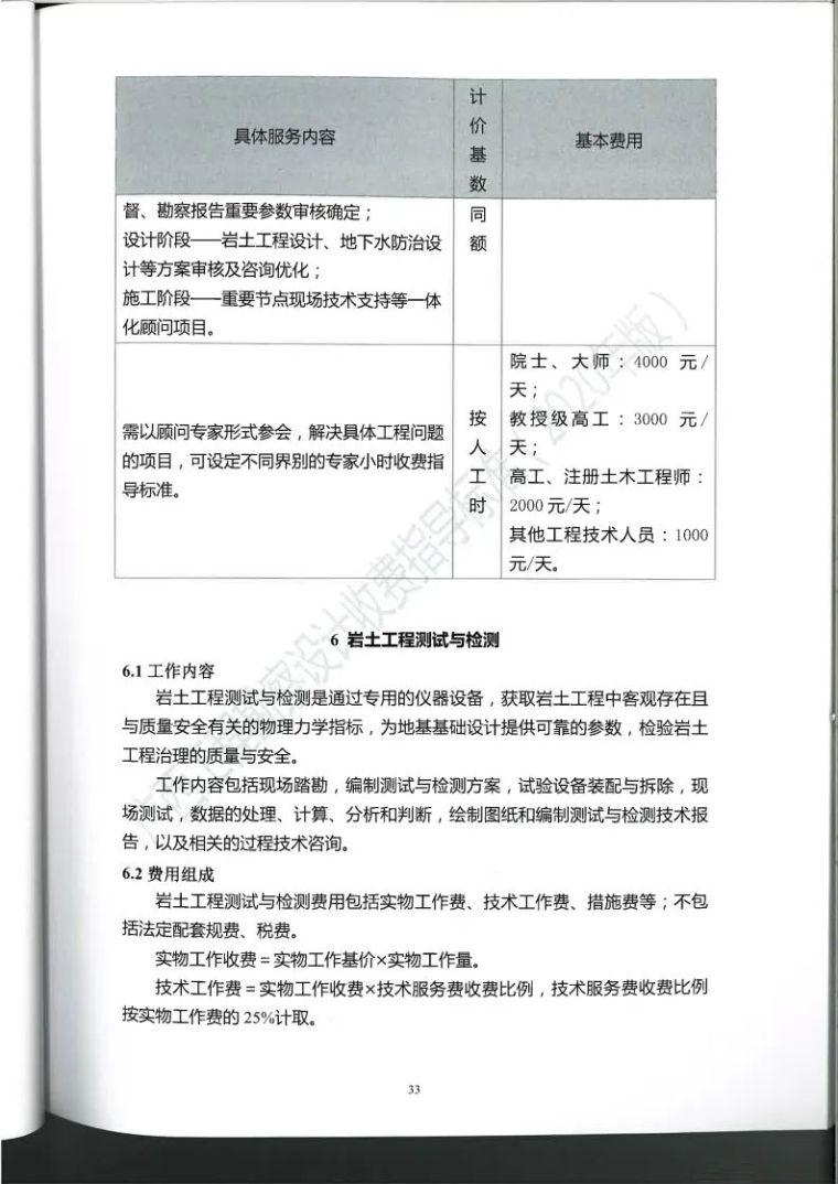 广西勘察设计收费指导标准更新版,建议收藏_44