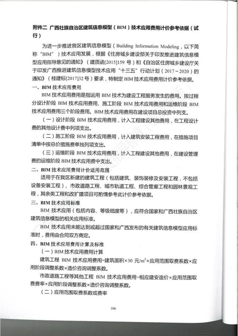 广西勘察设计收费指导标准更新版,建议收藏_117