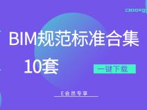 [一键下载]10套BIM设计实施规范标准合集