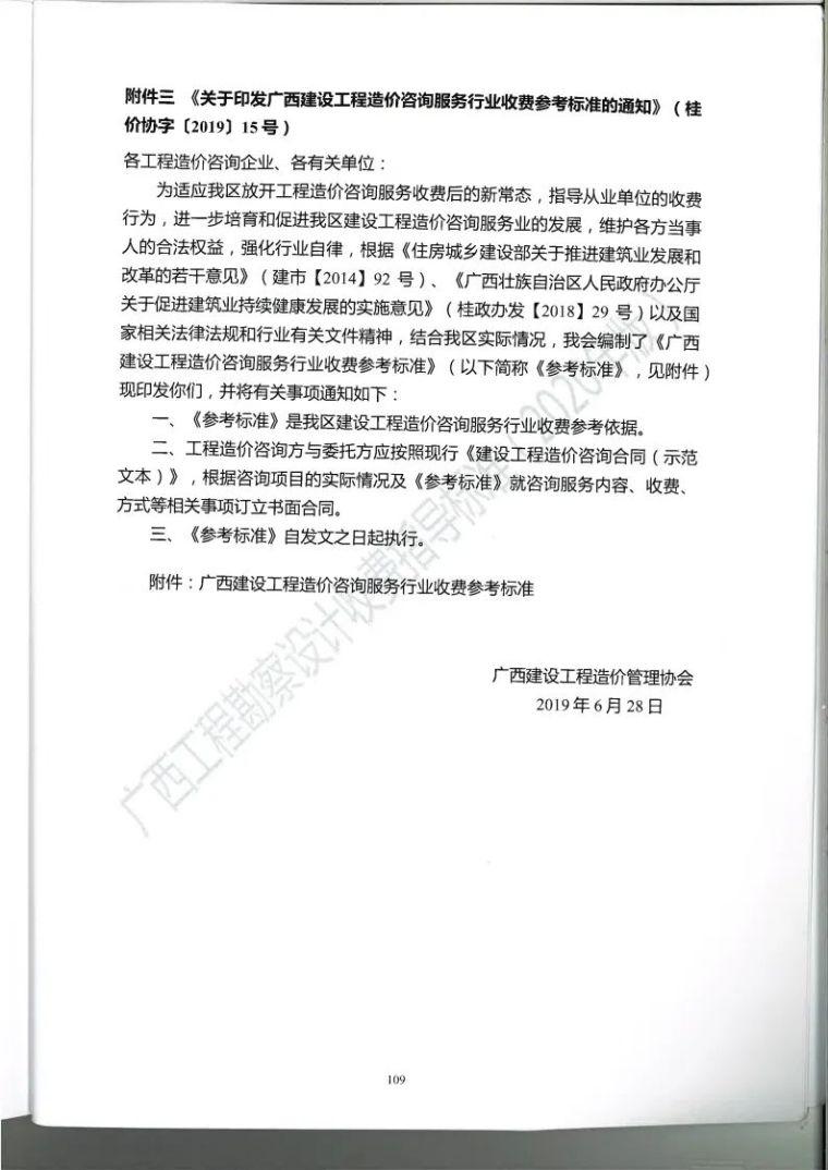 广西勘察设计收费指导标准更新版,建议收藏_120