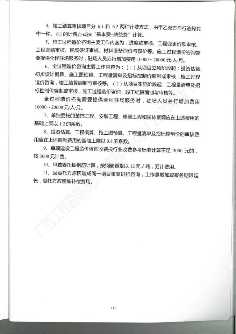 广西勘察设计收费指导标准更新版,建议收藏_122