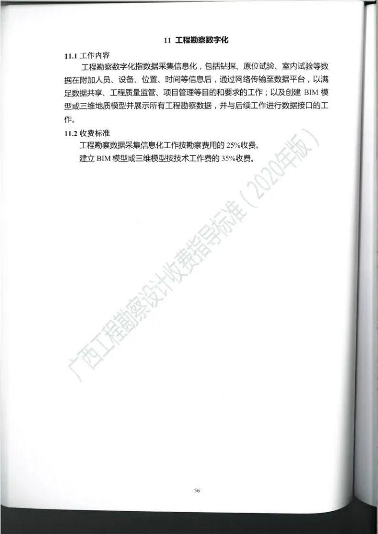 广西勘察设计收费指导标准更新版,建议收藏_67