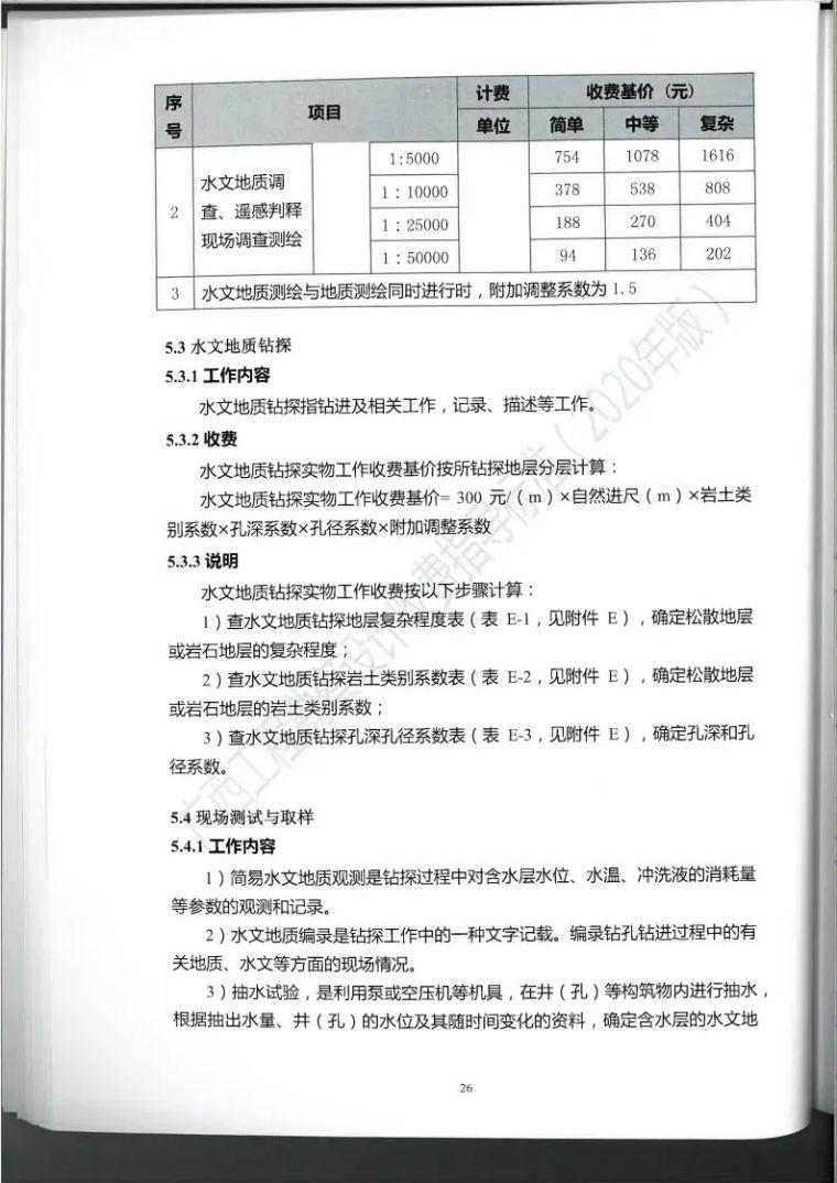广西勘察设计收费指导标准更新版,建议收藏_37