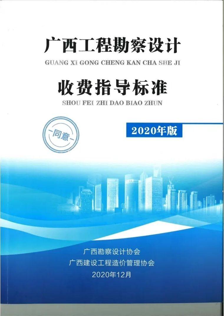 广西勘察设计收费指导标准更新版,建议收藏_1