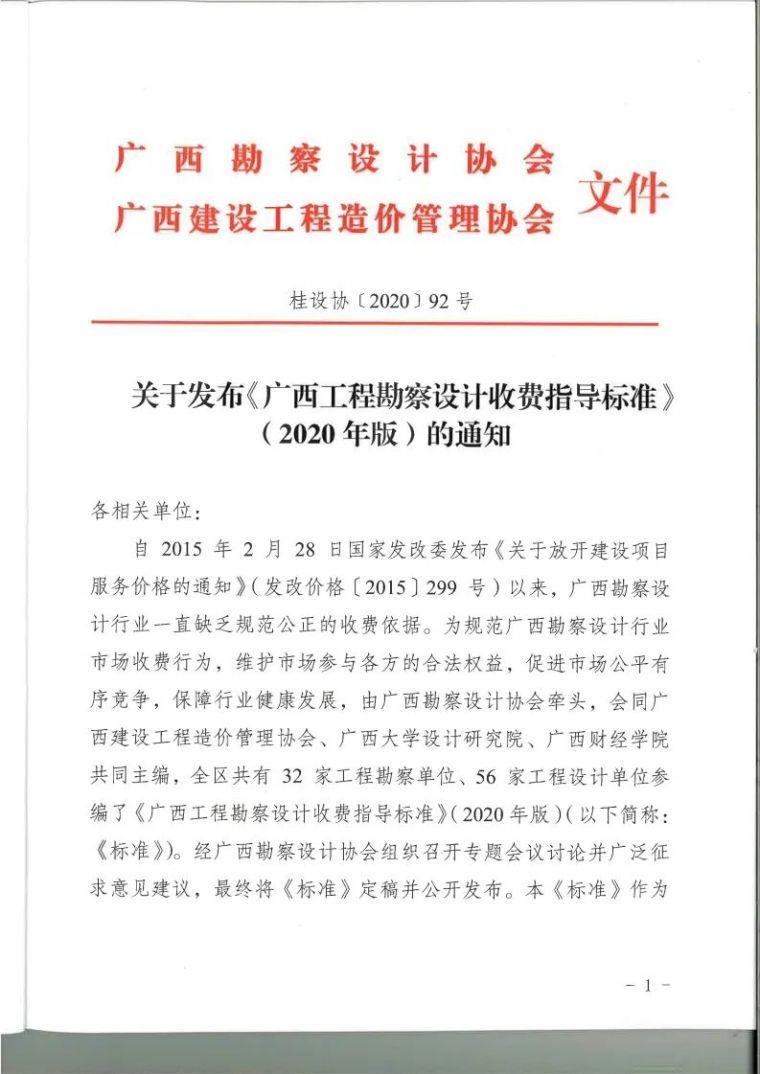 广西勘察设计收费指导标准更新版,建议收藏_2