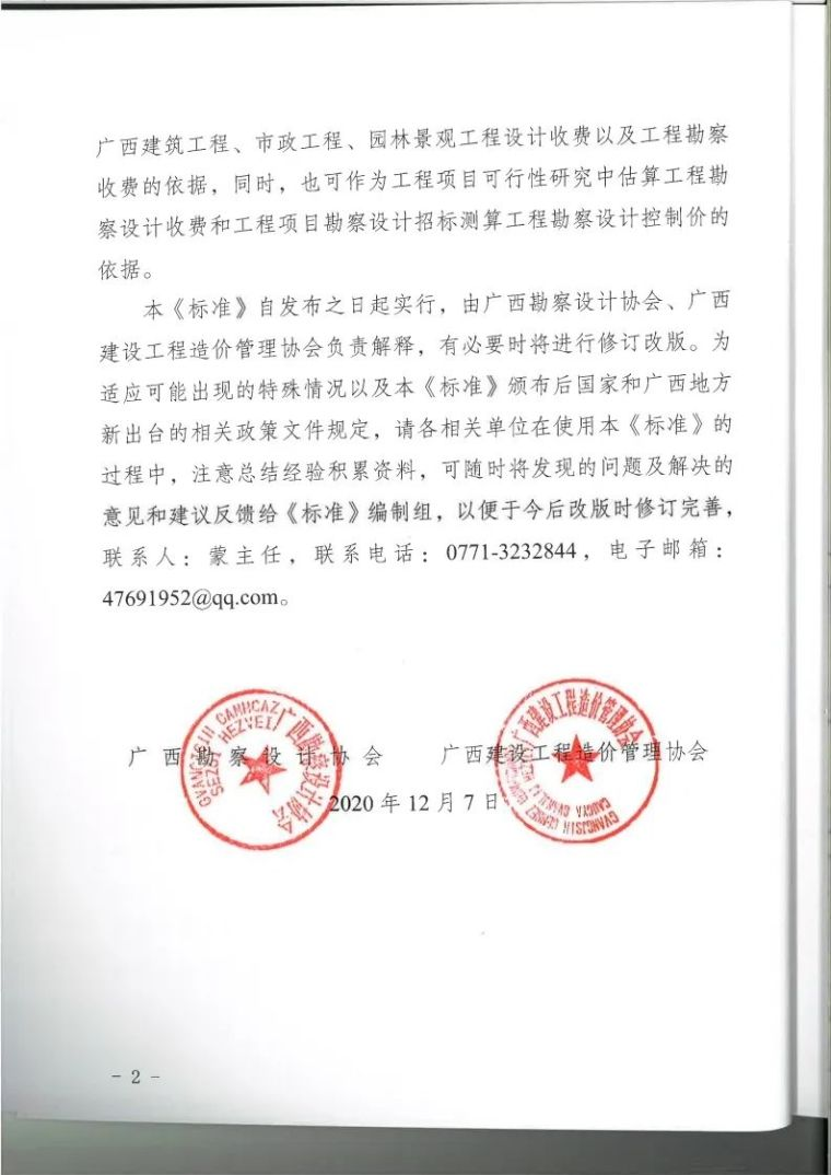 广西勘察设计收费指导标准更新版,建议收藏_3
