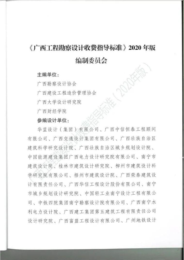广西勘察设计收费指导标准更新版,建议收藏_4