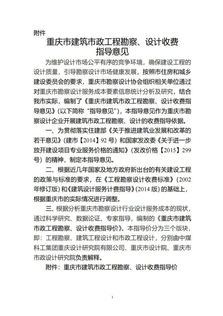 重庆市建筑市政工程勘察设计收费指导价新版_1