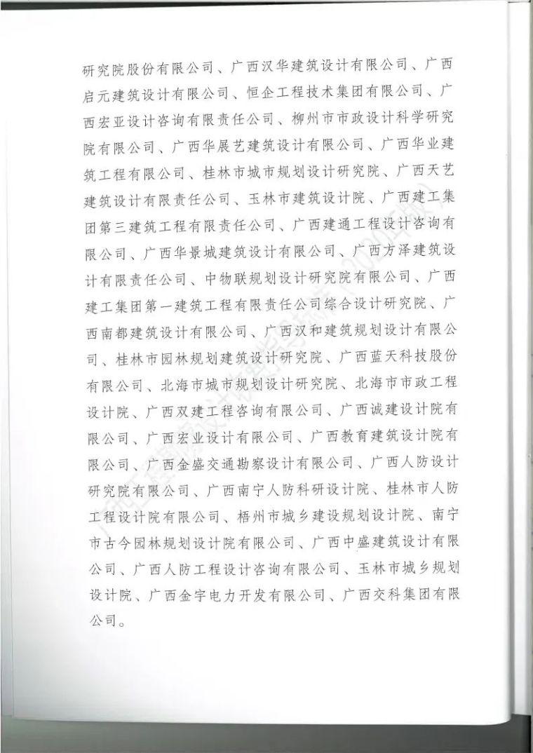 广西勘察设计收费指导标准更新版,建议收藏_5