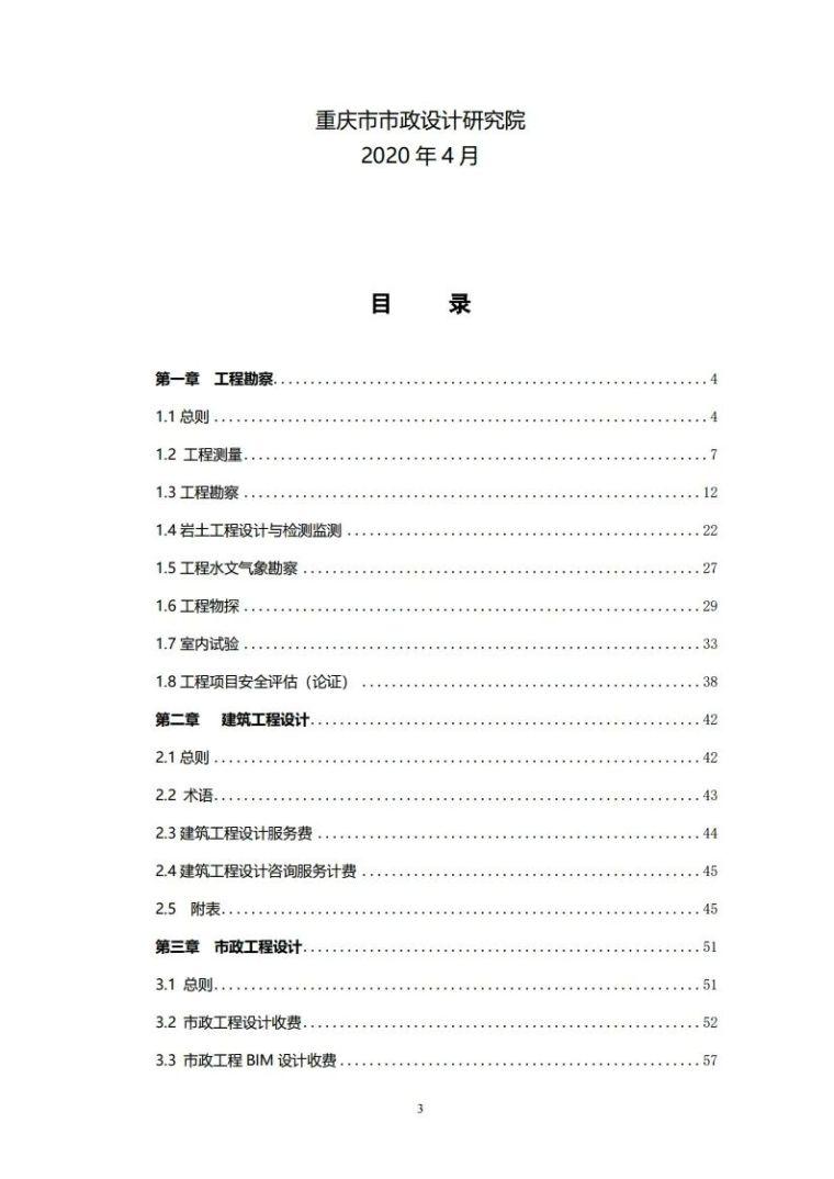 重庆市建筑市政工程勘察设计收费指导价新版_3