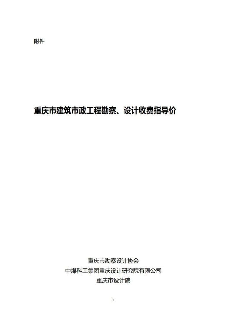 重庆市建筑市政工程勘察设计收费指导价新版_2