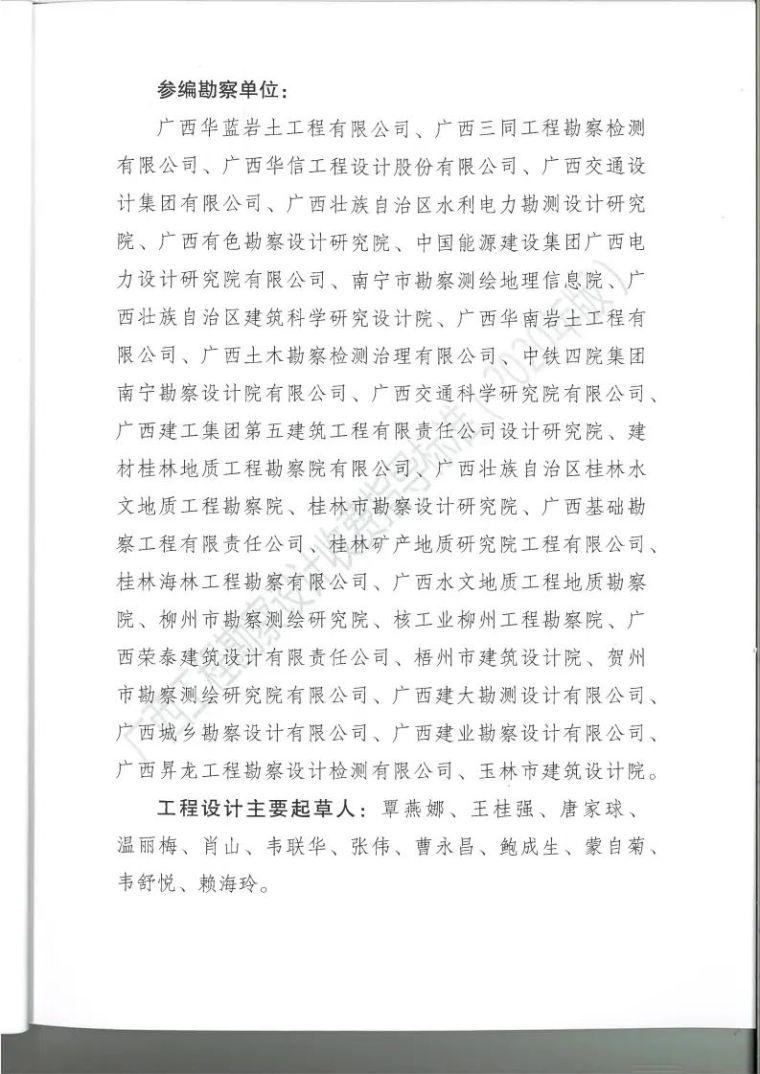 广西勘察设计收费指导标准更新版,建议收藏_6