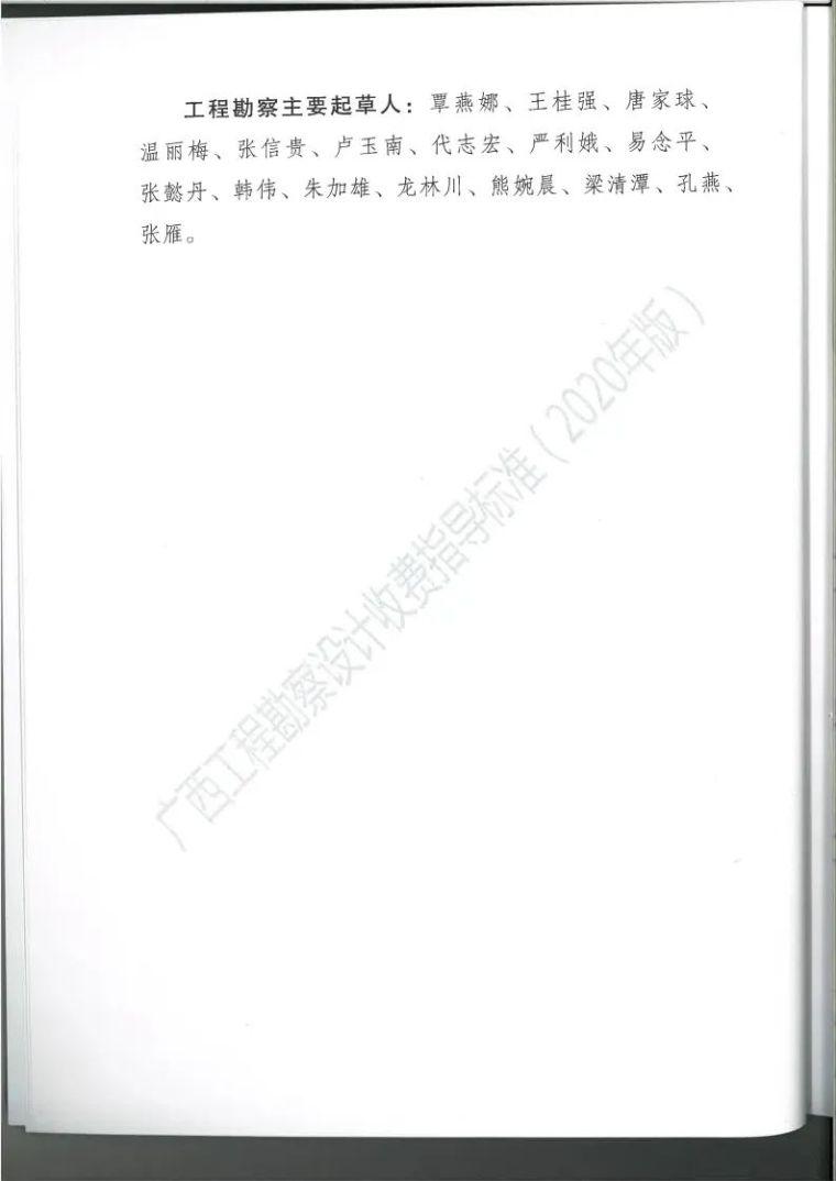 广西勘察设计收费指导标准更新版,建议收藏_7