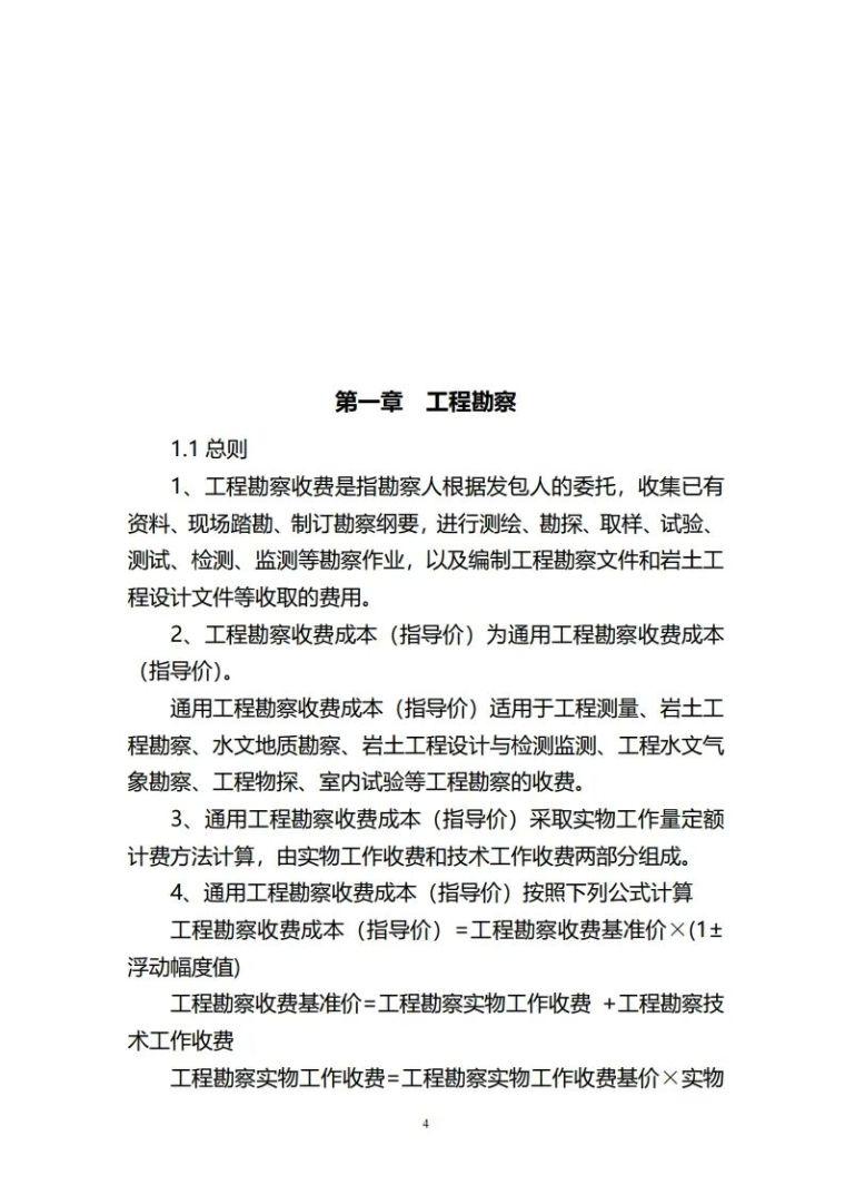重庆市建筑市政工程勘察设计收费指导价新版_4
